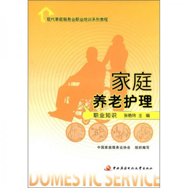 现代家庭服务业职业培训系列教程:家庭养老护理(职业知识)