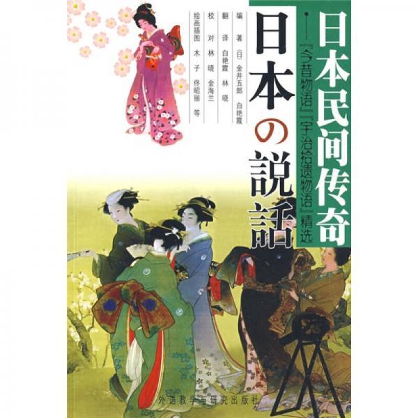 日本民间传奇