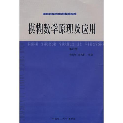 模糊数学原理及应用(第四版)(新版链接http://product.dangdang.com/product.aspx?product_id=22475074)