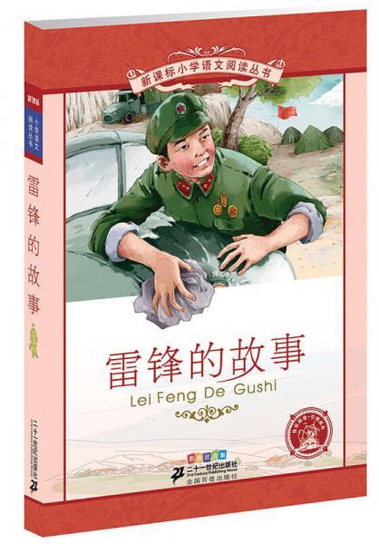 新课标小学语文阅读丛书:雷锋的故事 (第6辑 彩绘注音版)