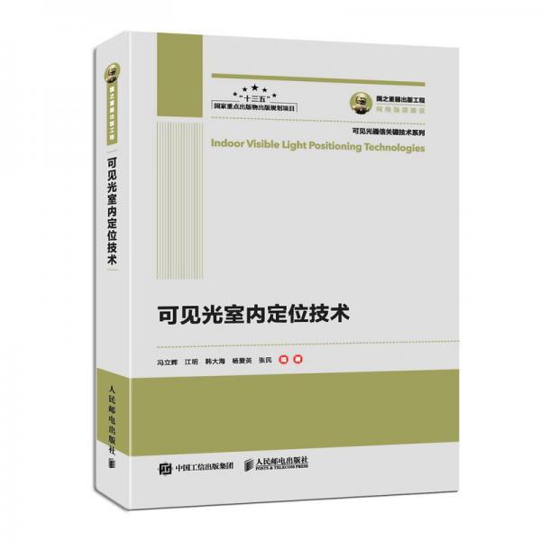 国之重器出版工程可见光室内定位技术