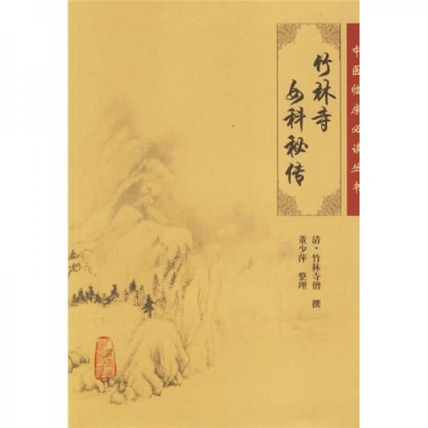 中医临床必读丛书·竹林寺女科秘传