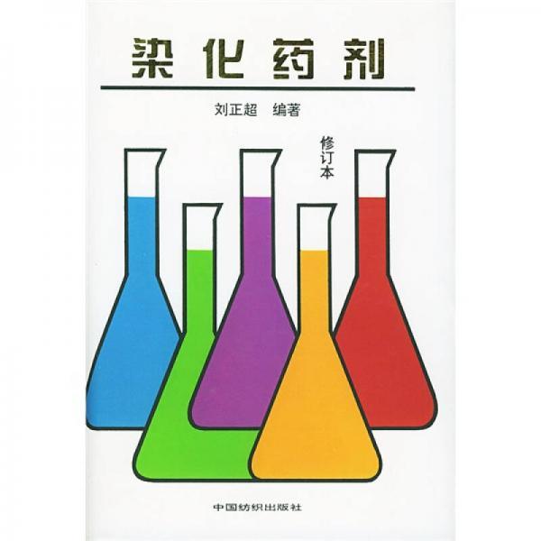 染化药剂(修订本)