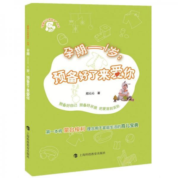 跟着沁沁带孩子丛书 :孕期 1岁 预备好了来爱你