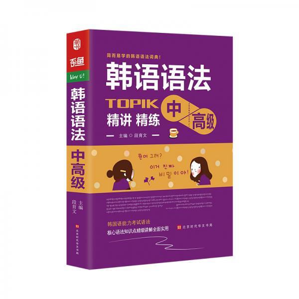 韩语语法书中高级韩国语实用语法教程TOPIK中高级韩语语法词典韩语入门自学教材