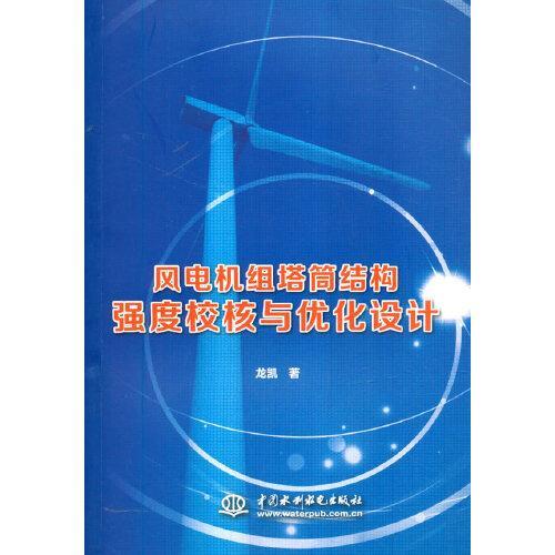风电机组塔筒结构强度校核与优化设计