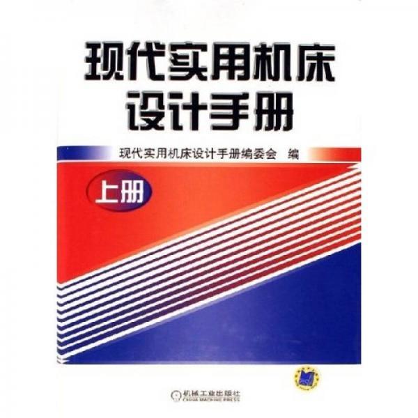 现代实用机床设计手册(上)