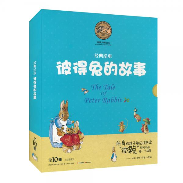 全彩注音·经典绘本·彼得兔的故事精装(套装全10册)