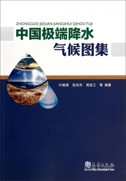 中国极端降水气候图集