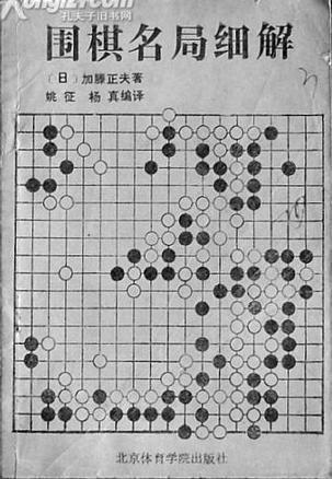 围棋名局细解