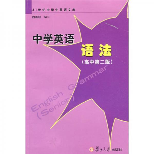 21世纪中学生英语文库:中学英语语法(高中版)