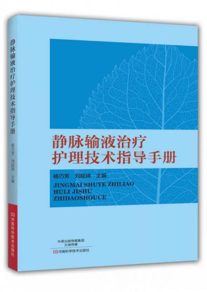 静脉输液治疗护理技术指导手册