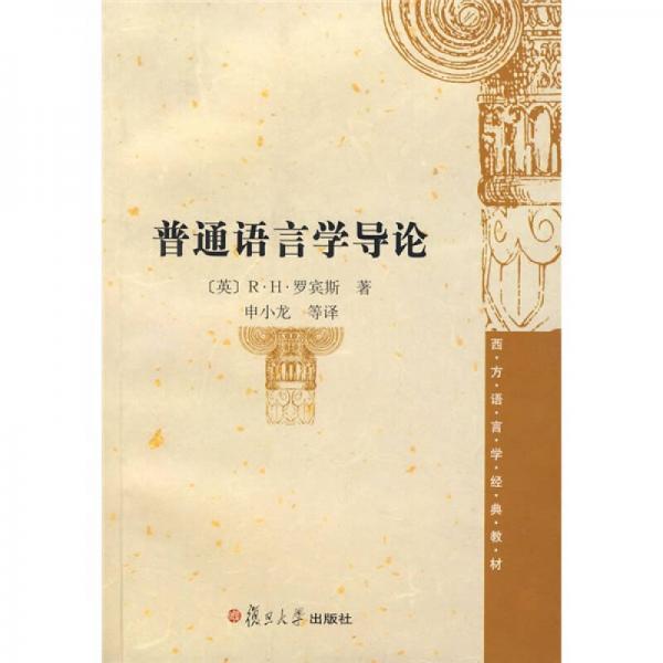 西方语言学经典教材:普通语言学导论