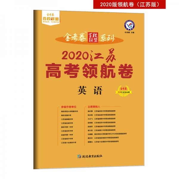 江苏省著名重点中学领航高考冲刺试卷英语(2020版)--天星教育