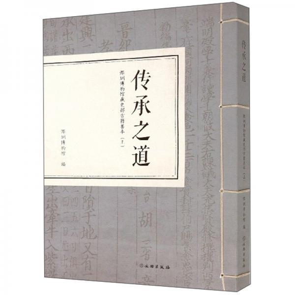 传承之道:深圳博物馆藏史部古籍善本(上)