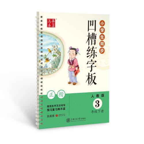 华夏万卷字帖 小学生同步凹槽练字板(正楷)(人教版 3年级下册)