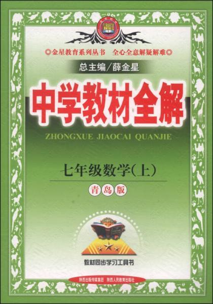 中学教材全解:七年级数学(上 青岛版 2014秋)