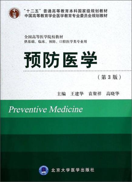 预防医学(第3版)(供基础临床预防口腔医学类专业用)/全国高等医学院校教材