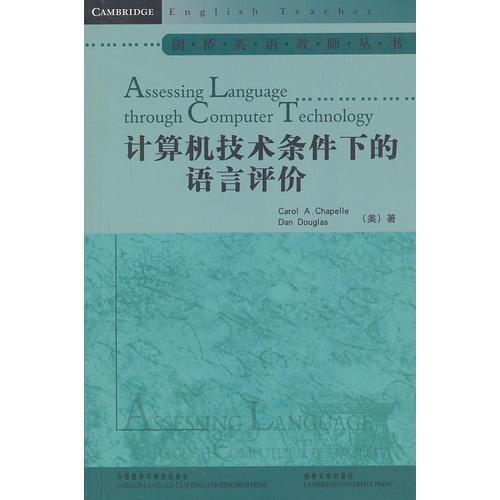 计算机技术条件下的语言评价(Assessing Language through  Computer Technology)