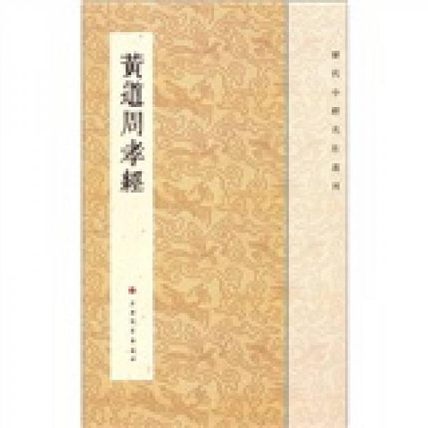 历代小楷名作选刊:黄道周孝经