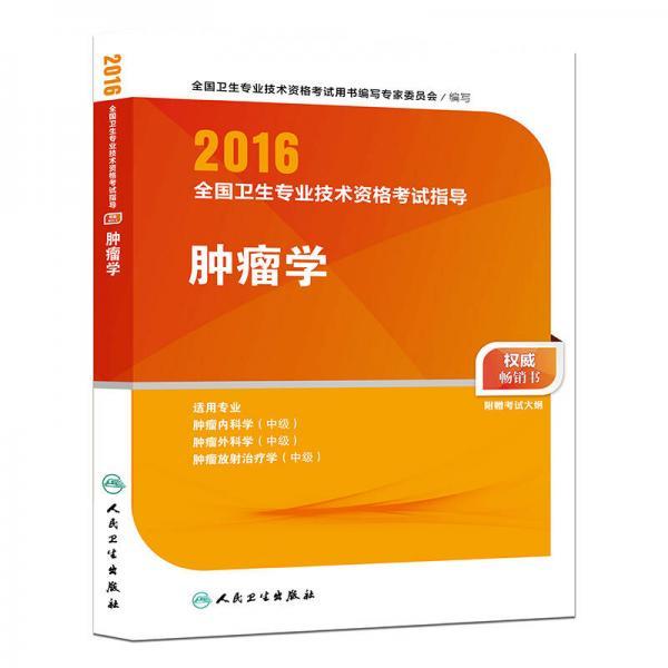 人卫版2016全国卫生专业技术资格考试指导 肿瘤学(专业代码341、342、343)