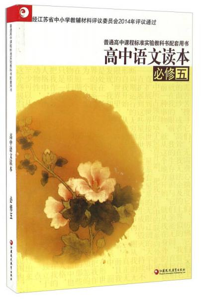高中语文读本(必修五)