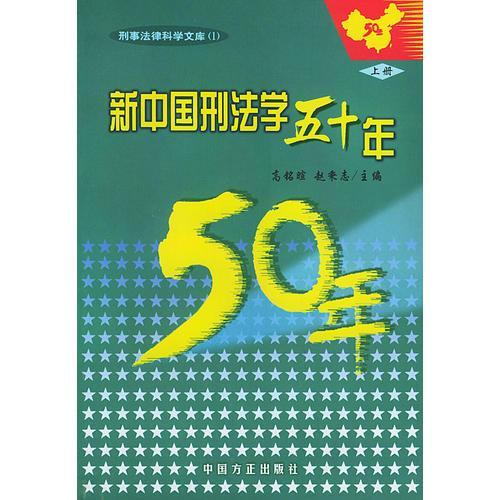 新中国刑法学五十年(上中下册)——刑事法律科学文库(1)