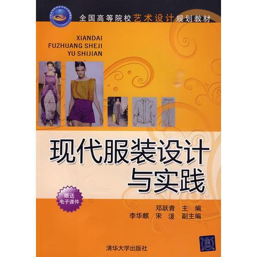 现代服装设计与实践(全国高等院校艺术设计规划教材)