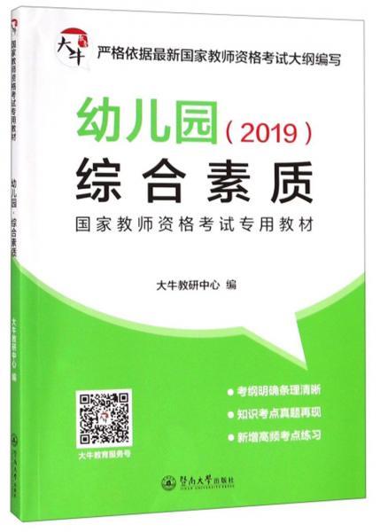 幼儿园综合素质(2019)/国家教师资格考试专用教材