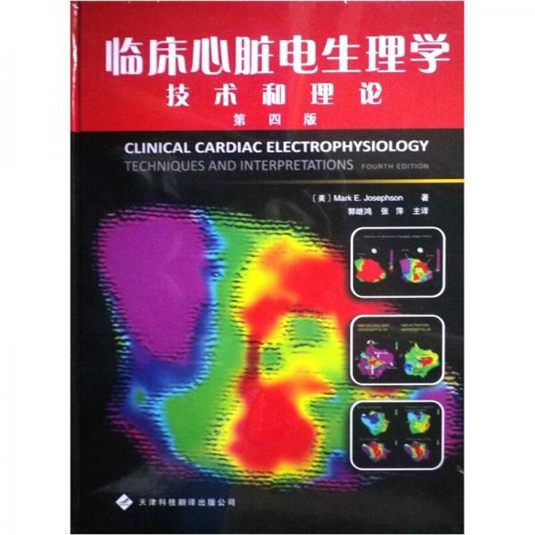 临床心脏电生理学:技术和理论
