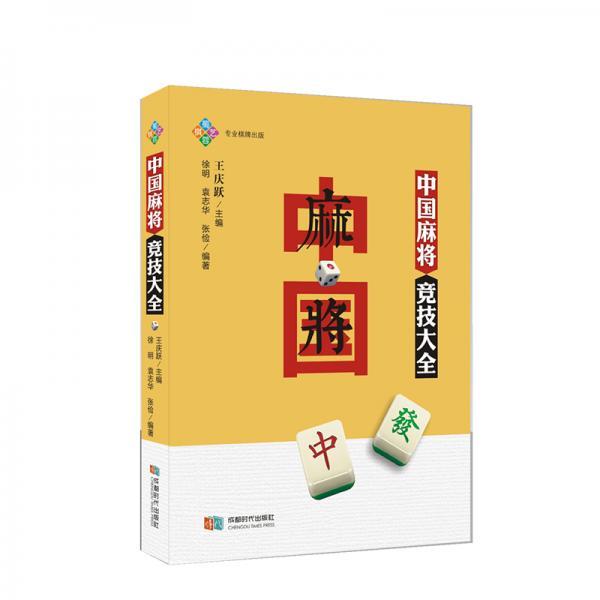 中国麻将竞技大全