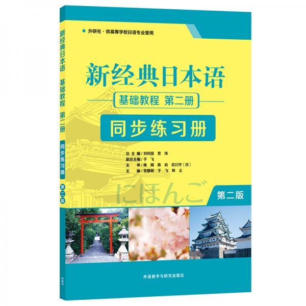 新经典日本语(第二版)(基础教程)(第二册)(同步练习册)