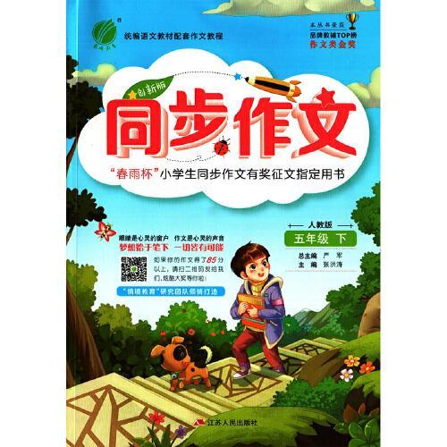 同步作文 五年级 (下) 人教版RMJY 春雨教育·2020春