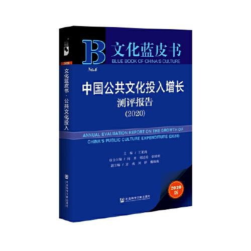 文化蓝皮书:中国公共文化投入增长测评报告(2020)