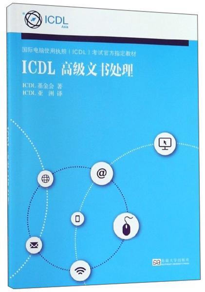 ICDL高级文书处理