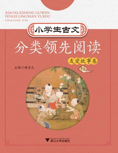 小学生古文分类领先阅读亲情故事卷