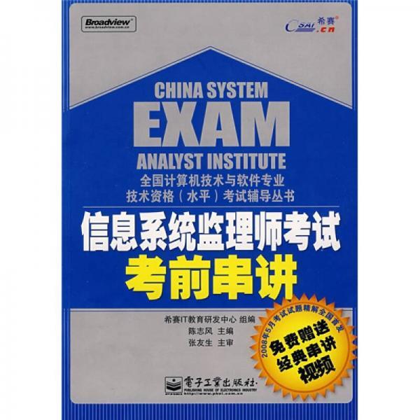 全国计算机技术与软件专业技术资格(水平)考试辅导丛书:信息系统监理师考试考前串讲
