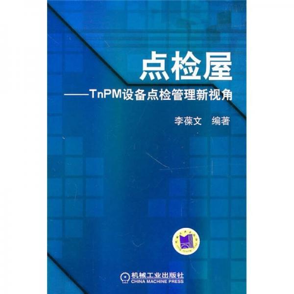 点检屋:TnPm设备点检管理新视角