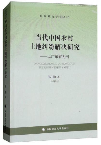 当代中国农村土地纠纷解决研究:以广东省为例/纠纷解决研究丛书