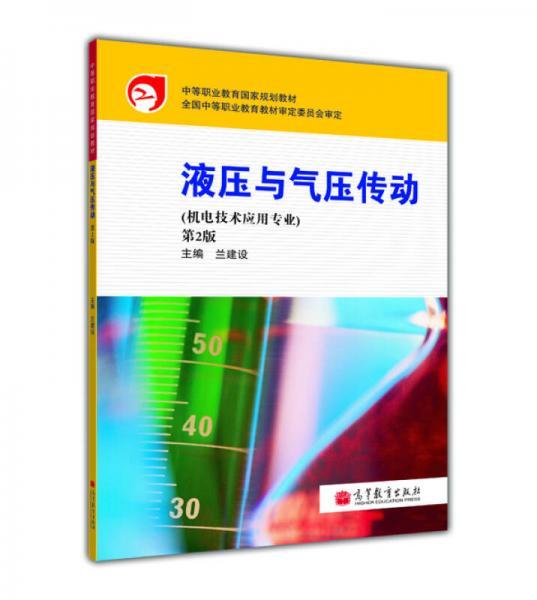 液压与气压传动(机电技术应用专业)(第2版)/中等职业教育国家规划教材