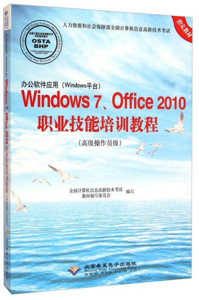 办公软件应用(Windows平台)Windows7、Office2010职业技能培训教程(高级操作员级)