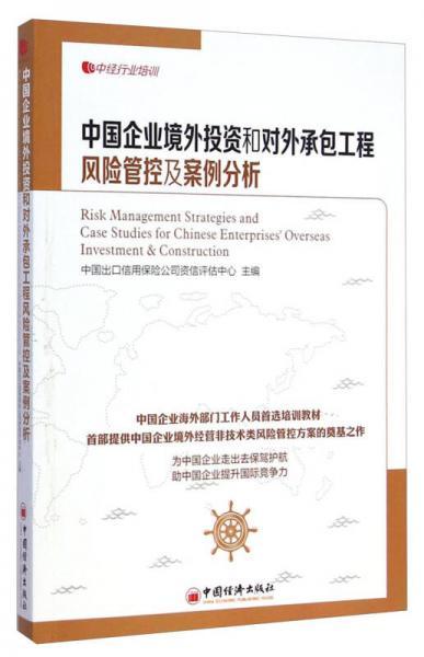 中经行业培训:中国企业境外投资和对外承包工程风险管控及案例分析