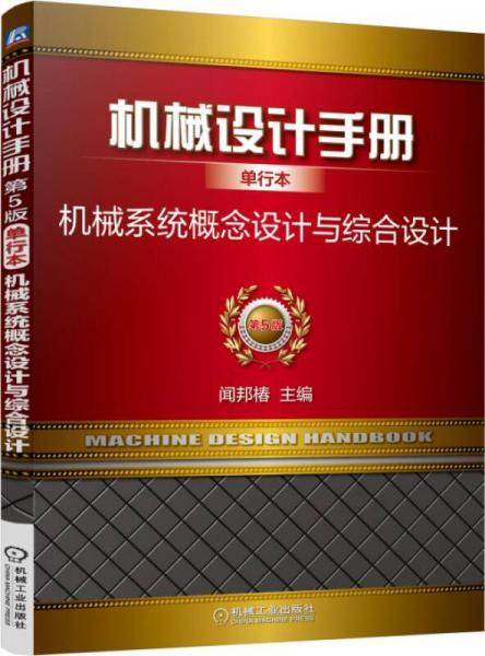 机械设计手册单行本 机械系统概念设计与综合设计(单行本 第5版)