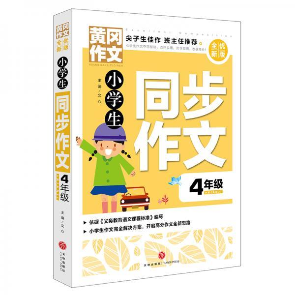 黄冈作文全优新版小学生同步作文4年级