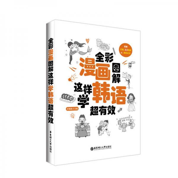 全彩漫画图解.这样学韩语超有效(附赠音频、发音视频与二维码扫听)