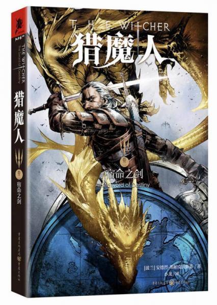 猎魔人2:宿命之剑