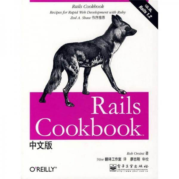 Rails Cookbook(中文版)