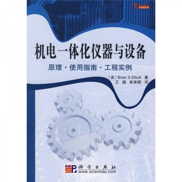 机电一体化仪器与设备:原理·使用指南·工程实例