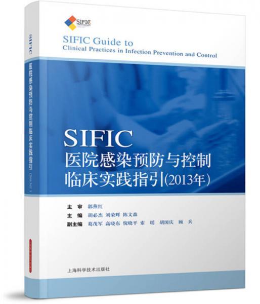 SIFIC感染预防与控制临床实践指引(2013年)