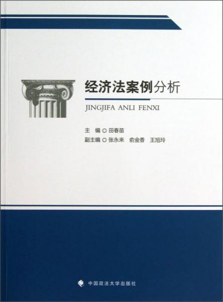 经济法案例分析